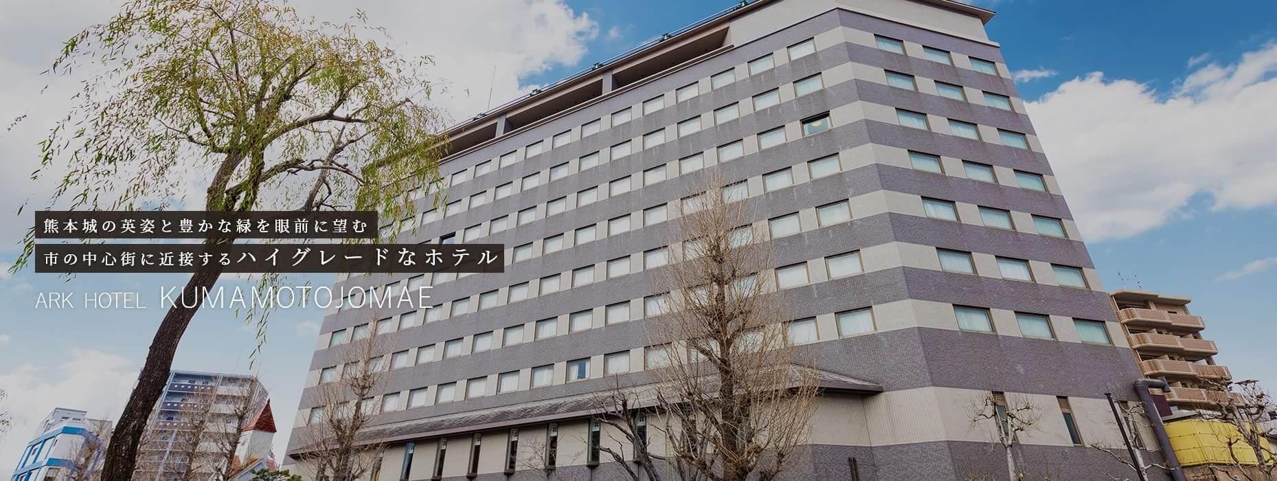 アークホテル熊本城前 宿泊施設 - Tabizi