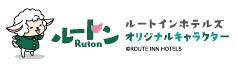 ルートインホテルズオリジナルキャラクター ルートン